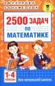 2500 задач по математике 1-4 кл